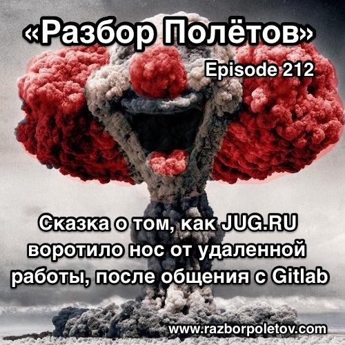 Episode 212 — Interview - Сказка о том, как JUG.RU воротило нос от удаленной работы, после общения с GitLab