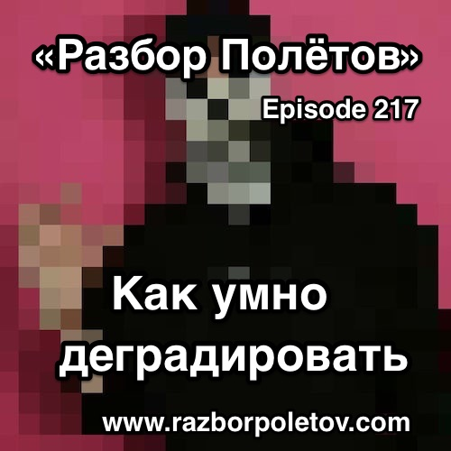 Episode 217 — Interview - Как умно деградировать