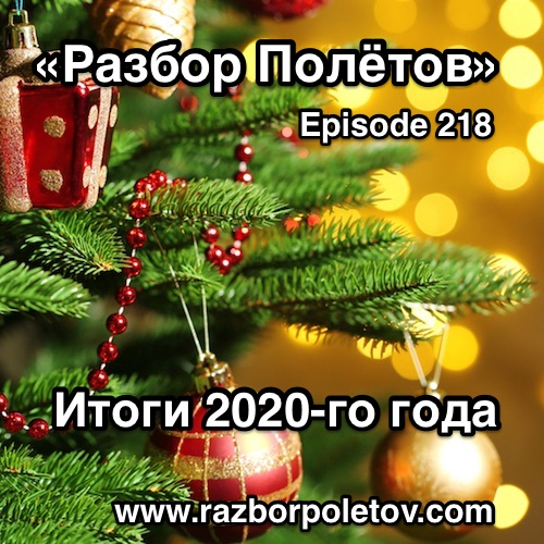 Episode 218 — Classic - Итоги 2020-го года!