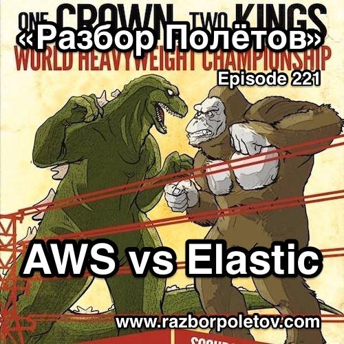 Episode 221 — Classic - AWS vs Elastic