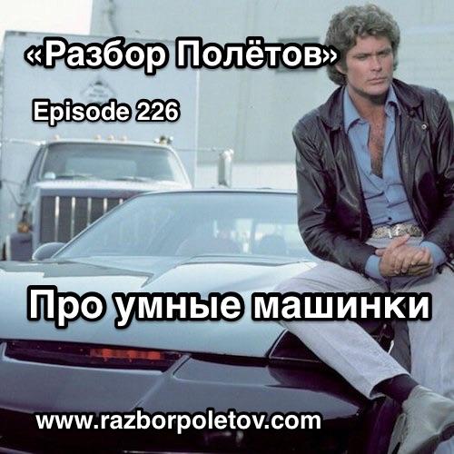 Episode 226 — Interview - Про умные машинки